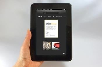 Kindle01.JPG